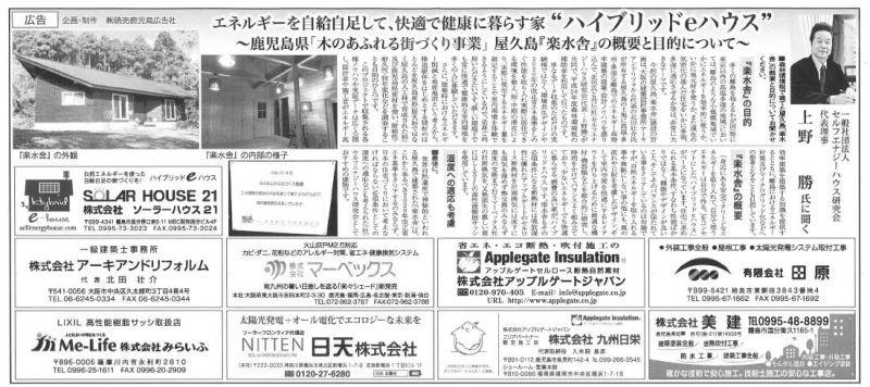 「屋久島 楽水舎」企画広告